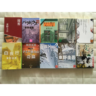 コウダンシャ(講談社)の東野圭吾ミステリーズ 小説 まとめ売り(文学/小説)