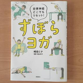 ずぼらヨガ(趣味/スポーツ/実用)