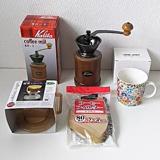 カリタ(CARITA)の★珈琲セット★ミル&マグカップ&フィルター&ドリッパー♪(調理道具/製菓道具)