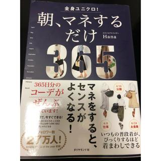 朝、マネするだけ365(趣味/スポーツ/実用)