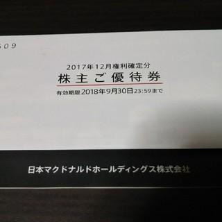 マクドナルド 株主優待券 1冊 即日発送(フード/ドリンク券)