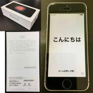 アップル(Apple)の★超美品★iPhone SE★国内版SIMフリー★(スマートフォン本体)