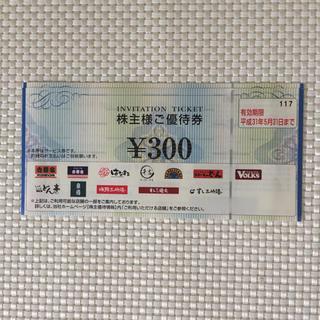 吉野家 株主優待 H31.5末期限 2400円分 はなまる 京樽 三崎港 三崎丸(フード/ドリンク券)