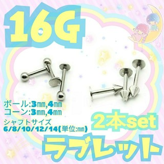 16Gラブレット2本(ピアス(両耳用))