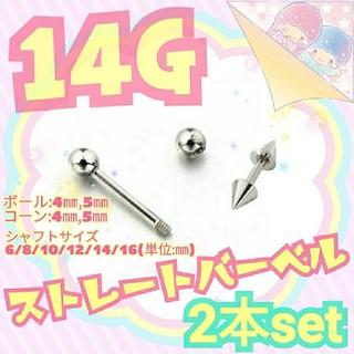 14Gストレートバーベル2本(ピアス(両耳用))