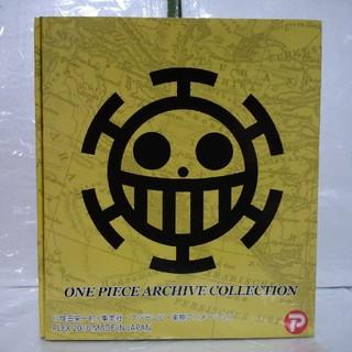 ワンピース アーカイブコレクション トラファルガー・ロー(アニメ/ゲーム)