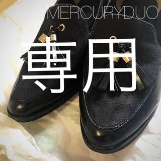 マーキュリーデュオ(MERCURYDUO)のMERCURYDUO ローファー(ローファー/革靴)