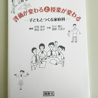 「評価が変わると授業が変わる 子どもとつくる家庭科」(ノンフィクション/教養)