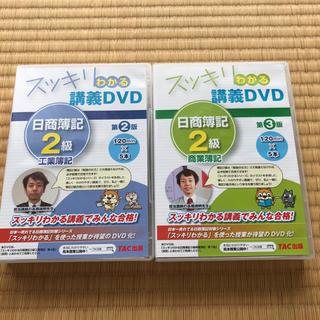 タックシュッパン(TAC出版)の日商簿記二級 スッキリわかる講義DVD (資格/検定)