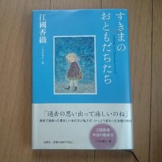 ハクセンシャ(白泉社)のすきまのおともだちたち(文学/小説)