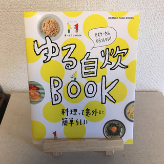 ゆる自炊BOOK(住まい/暮らし/子育て)