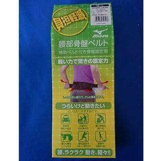 ミズノ(MIZUNO)のMizuno 骨盤ベルト (日用品/生活雑貨)
