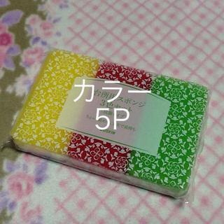 ダスキンスポンジ カラー3色×5P(収納/キッチン雑貨)
