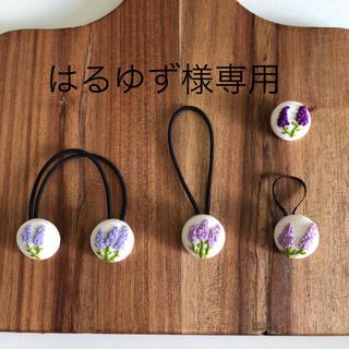ヘアゴム ラベンダー ミモザ くるみボタン 刺繍(ヘアゴム/シュシュ)