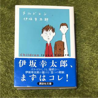 コウダンシャ(講談社)のチルドレン 伊坂幸太郎(文学/小説)