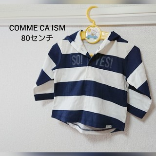 COMME CA ISM - 【美品】綿100% フードつき ボーダー長袖Tシャツ 80センチ