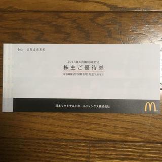 マクドナルド 株主優待 1冊(6枚)(フード/ドリンク券)