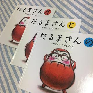 だるまさん 3冊セット(絵本/児童書)