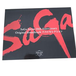 スクエア(SQUARE)のサガシリーズ  ゲーム楽譜   中上級ピアノソロ  伊藤賢治(ポピュラー)