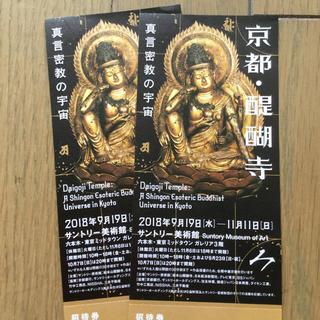 京都 醍醐寺  真言密教の宇宙 招待券2枚(美術館/博物館)