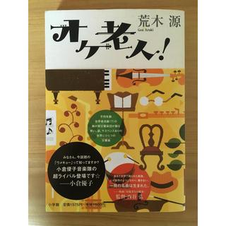 ショウガクカン(小学館)の「オケ老人!」荒木源(文学/小説)
