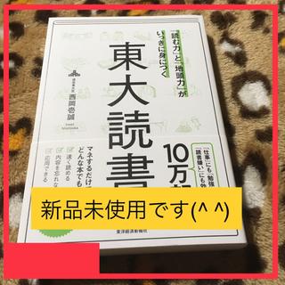 【新品未使用】東大読書(ノンフィクション/教養)