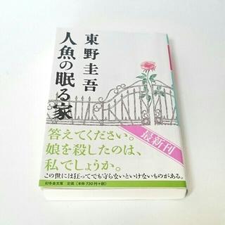 ゲントウシャ(幻冬舎)の【専用】人魚の眠る家(文学/小説)