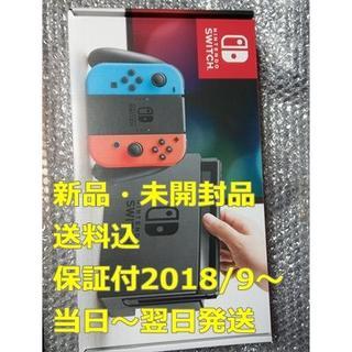 ニンテンドウ(任天堂)の新品未開封送料無料保証付 Nintendo Switch 本体(家庭用ゲーム本体)