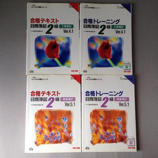タックシュッパン(TAC出版)のTAC日商簿記2級テキスト・DVD(資格/検定)