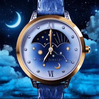 スタージュエリー(STAR JEWELRY)のSTAR JEWELRY(腕時計)