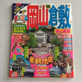 オウブンシャ(旺文社)のまっぷる 岡山 倉敷 18年版(地図/旅行ガイド)