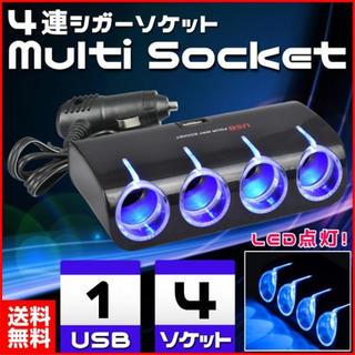 【売れてます】シガーソケット 増設 4連 USB 付き スマホ iphone(その他)