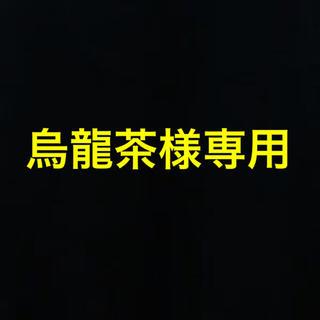 烏龍茶様専用(その他)