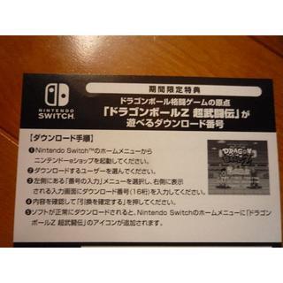 ニンテンドースイッチ(Nintendo Switch)のドラゴンボール 超武闘伝 スイッチ Switch コード(家庭用ゲームソフト)