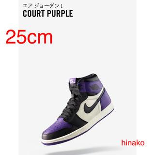 ナイキ(NIKE)のNIKE AIR JORDAN 1 Court Purple 25cm(スニーカー)