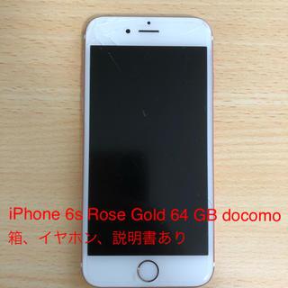アップル(Apple)のiPhone 6s Rose Gold 64 GB docomo(スマートフォン本体)