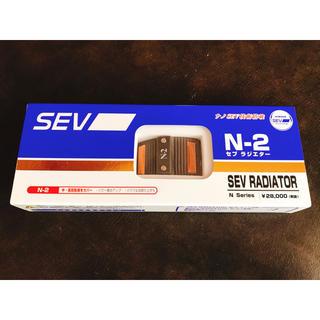 SEV ラジエター N2 新品未使用(その他)