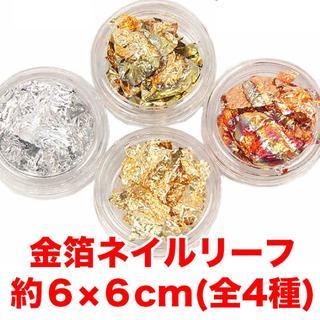 金箔・銀箔⭐️ネイルパーツ4色セット ナゲット ホイル レジン 和柄(ネイル用品)