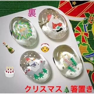 新品 クリスマス ガラスの お箸置き 4個 日本製(置物)