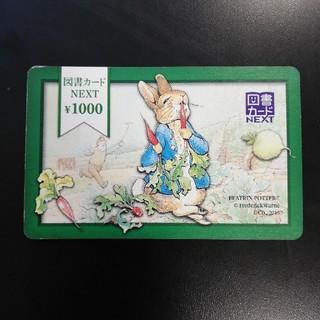 図書カード ピーターラビット(その他)