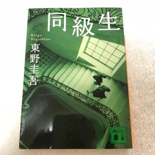 コウダンシャ(講談社)の同級生 東野圭吾(文学/小説)