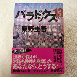 コウダンシャ(講談社)のパラドックス13 東野圭吾(文学/小説)