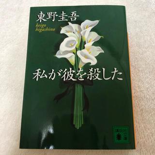 コウダンシャ(講談社)の私が彼を殺した 東野圭吾(文学/小説)