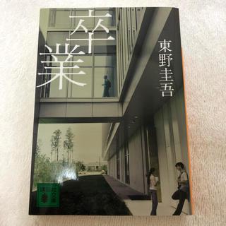 コウダンシャ(講談社)の卒業 東野圭吾(文学/小説)