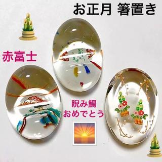 新品 お正月 ガラスの お箸置き 3個 日本製(置物)