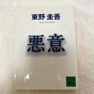 コウダンシャ(講談社)の悪意 東野圭吾(文学/小説)