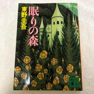 コウダンシャ(講談社)の眠りの森 東野圭吾(文学/小説)