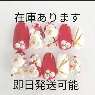 現品のみ☆成人式ネイルチップ☆(つけ爪/ネイルチップ)
