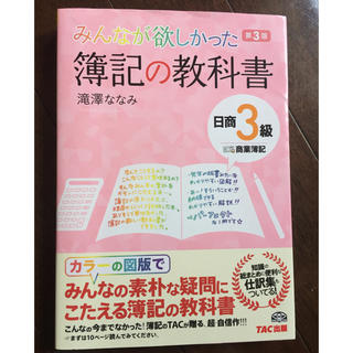 タックシュッパン(TAC出版)の簿記検定 3級 教科書 テキスト TAC(資格/検定)