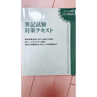 ネイリスト筆記試験対策テキスト(ネイル用品)